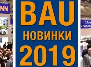 Концерн Hormannпрезентовал свои новинки на выставке BAU 2019