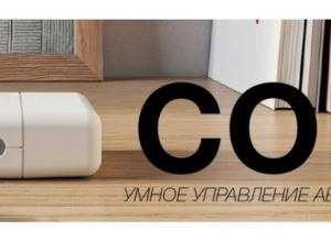 Nice CORE — умный интерфейс для простого управления вашим домом с помощью смартфона!