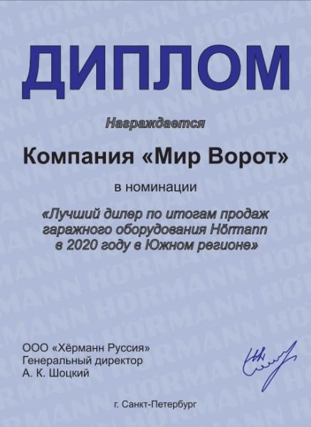 Лидер продаж ворот Hormann в 2020 году