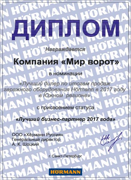 Лидер продаж ворот Hormann в 2017 году